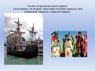 Точная историческая копия корабля Санта-Мария, на котором Христофор Колумба с