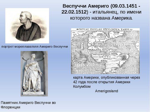 портрет мореплавателя Америго Веспуччи карта Америки, опубликованная через 42...