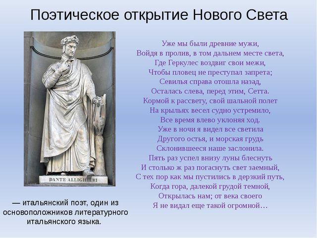 Они открывали Америку… Финикийцы в 371 г. до н. э. Лейф Эриксон 1000 г. н.э Х...