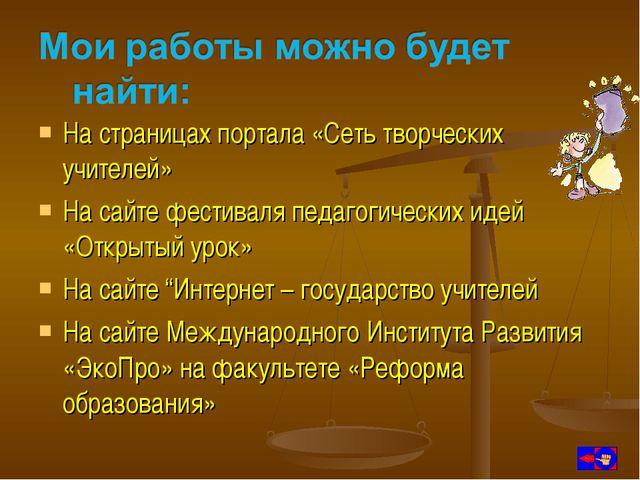 На страницах портала «Сеть творческих учителей» На сайте фестиваля педагогиче...