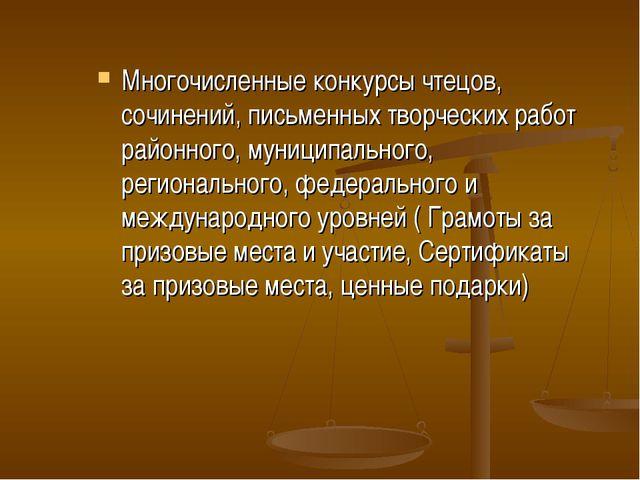 Многочисленные конкурсы чтецов, сочинений, письменных творческих работ районн...