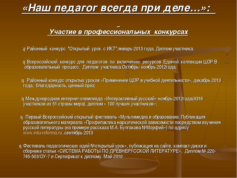 «Наш педагог всегда при деле…»: Участие в профессиональных конкурсах   ...