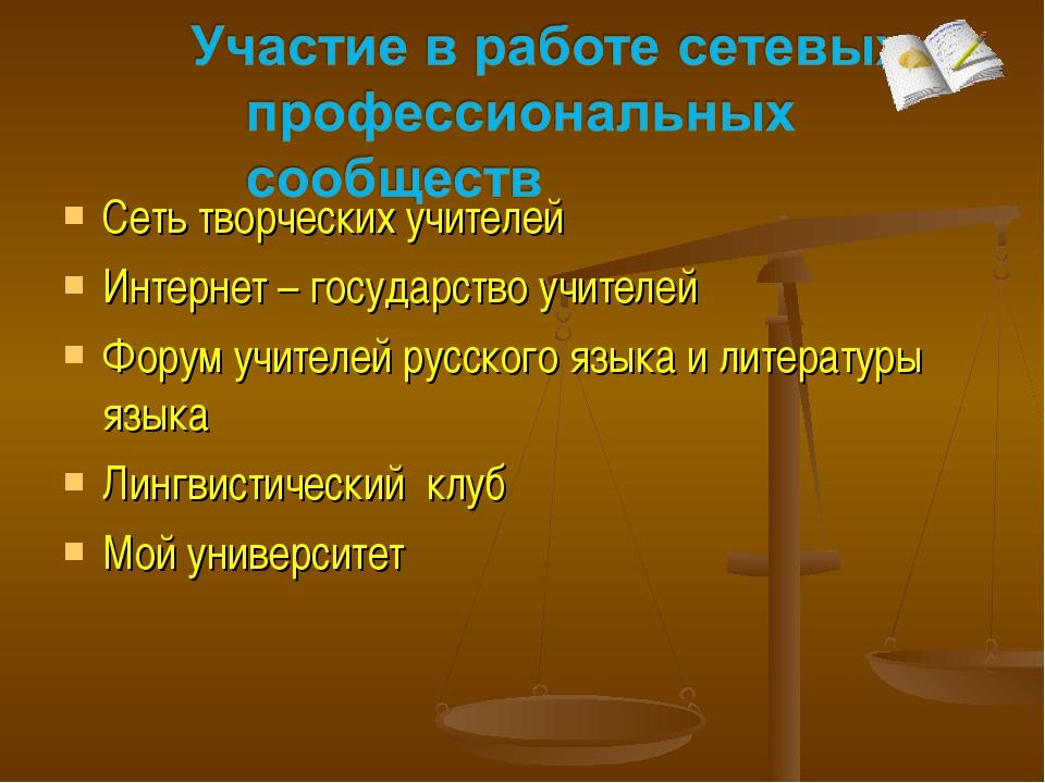 Сеть творческих учителей Интернет – государство учителей Форум учителей русск...