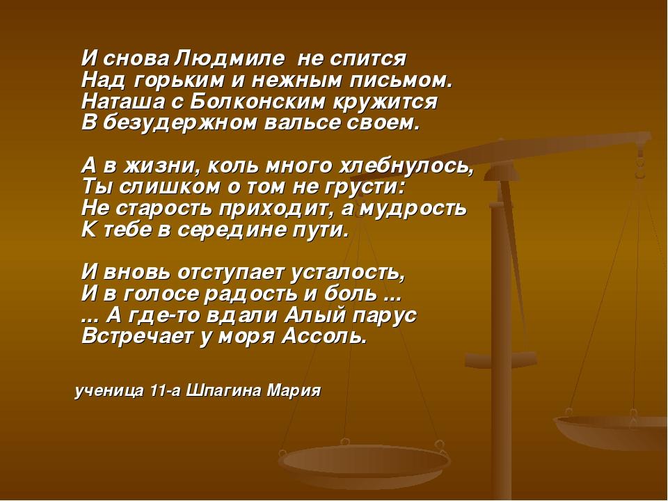 И снова Людмиле не спится Над горьким и нежным письмом. Наташа с Болконским...