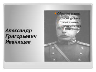 Александр Григорьевич Иванищев