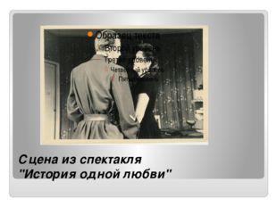"""Сцена изспектакля """"Историяоднойлюбви"""""""