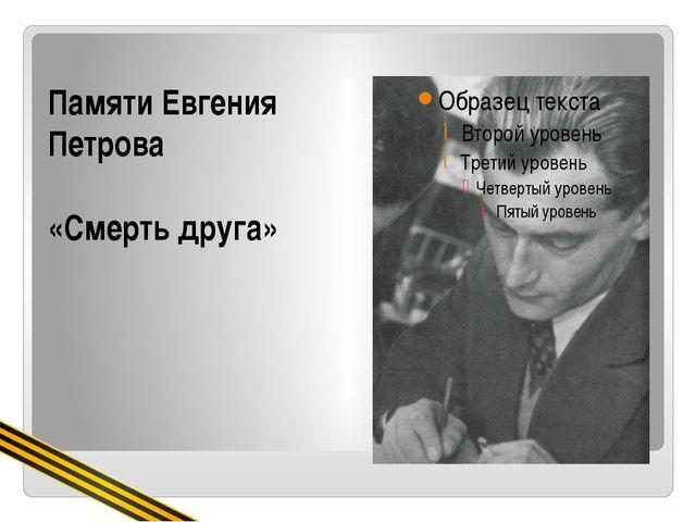 Памяти Евгения Петрова «Смерть друга»