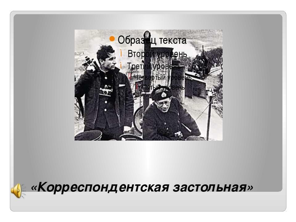 «Корреспондентская застольная»