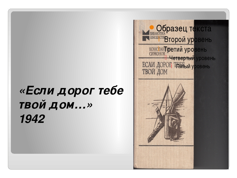 «Если дорог тебе твой дом…» 1942