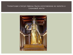 Гигантская статуя Афины была изготовлена из золота и слоновой кости