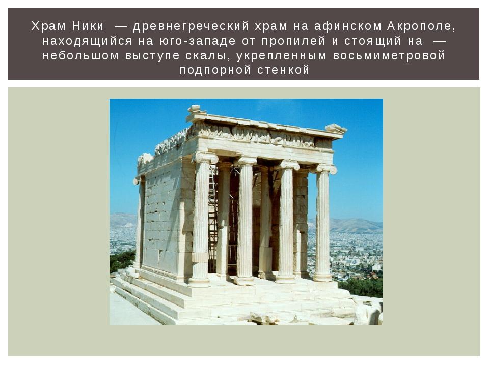 Храм Ники — древнегреческий храм на афинском Акрополе, находящийся на юго-зап...