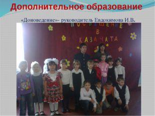 Дополнительное образование «Доноведение»- руководитель Евдокимова И.В.