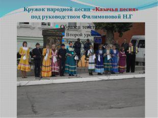 Кружок народной песни «Казачья песня» под руководством Филимоновой Н.Г