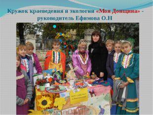 Кружок краеведения и экологии «Моя Донщина» - руководитель Ефимова О.Н