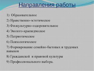Направления работы 1) Образовательное 2) Нравственно-эстетическое 3) Физкульт