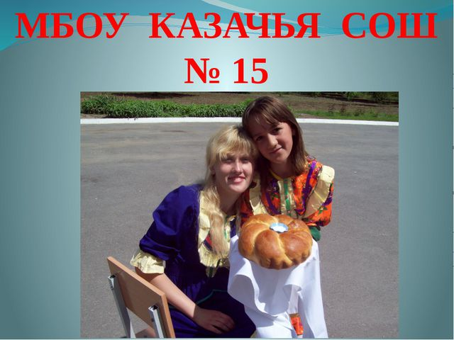 МБОУ КАЗАЧЬЯ СОШ № 15