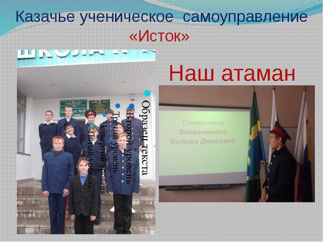Казачье ученическое самоуправление «Исток» Наш атаман