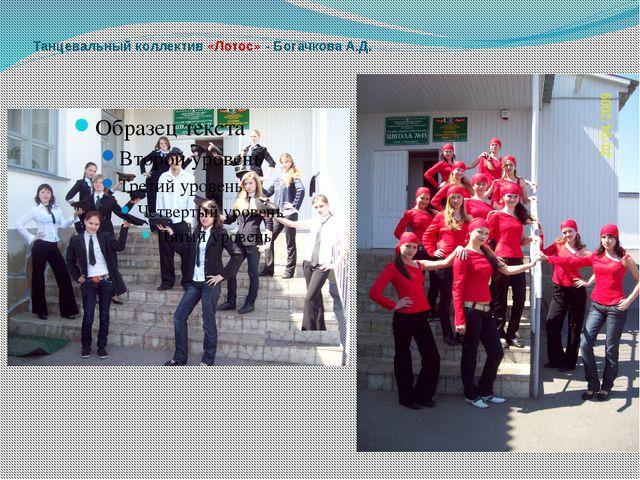 Танцевальный коллектив «Лотос» - Богачкова А.Д.