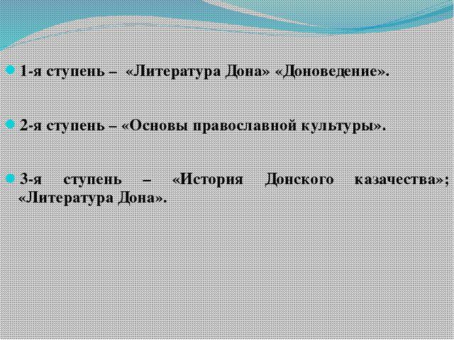 1-я ступень – «Литература Дона» «Доноведение». 2-я ступень – «Основы правосл...