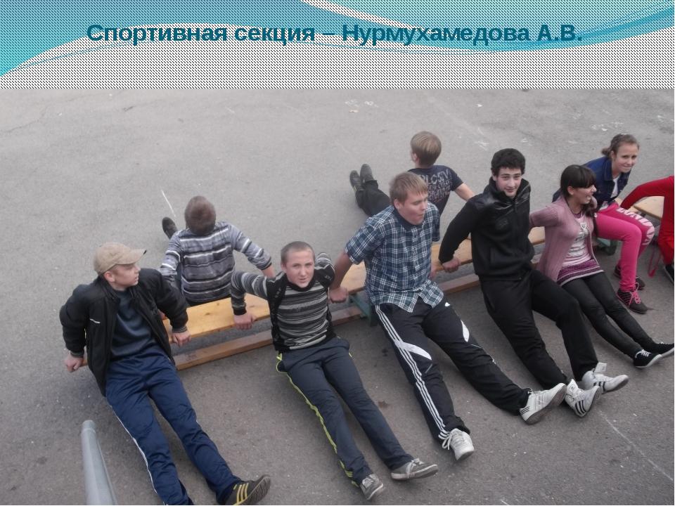 Спортивная секция – Нурмухамедова А.В.