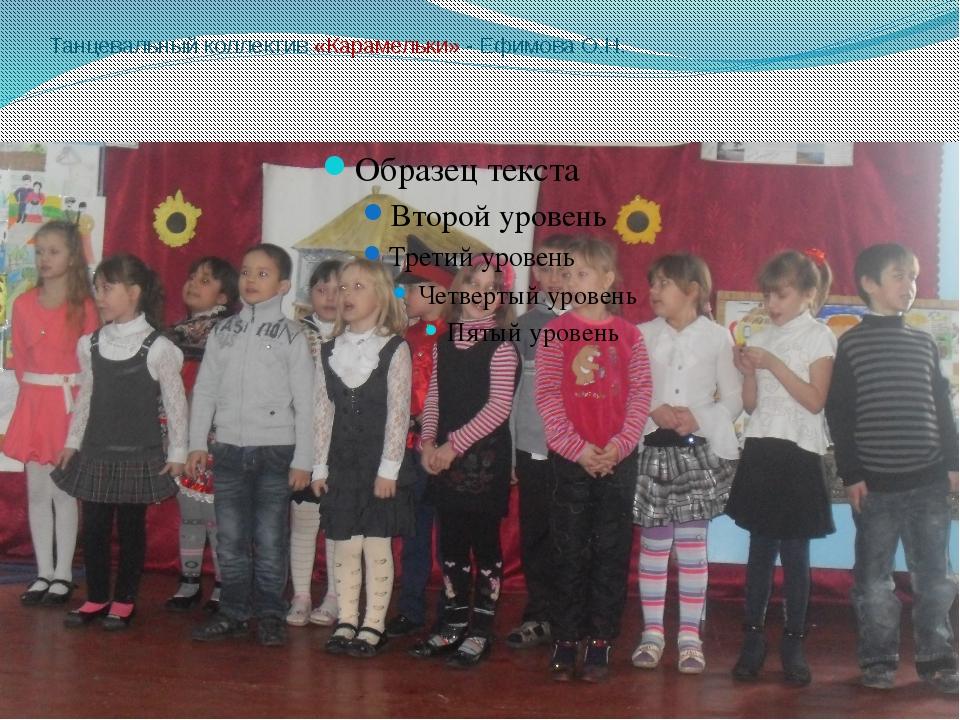 Танцевальный коллектив «Карамельки» - Ефимова О.Н.