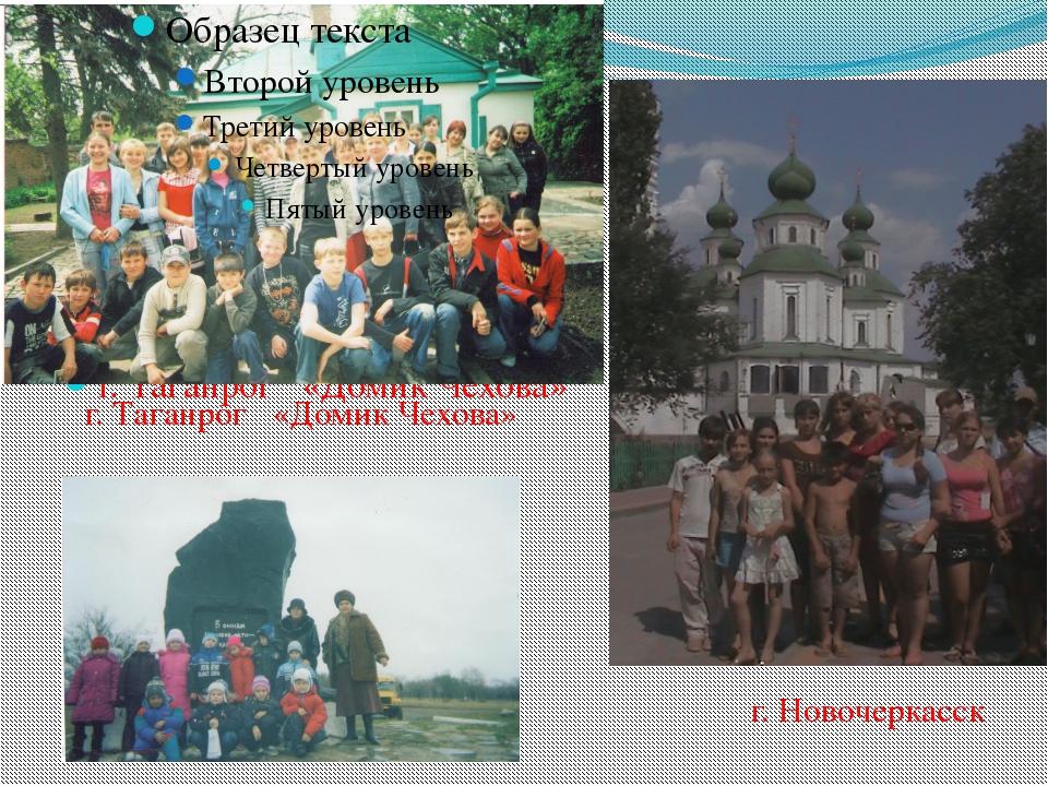 г. Таганрог «Домик Чехова» г. Таганрог «Домик Чехова» г. Новочеркасск