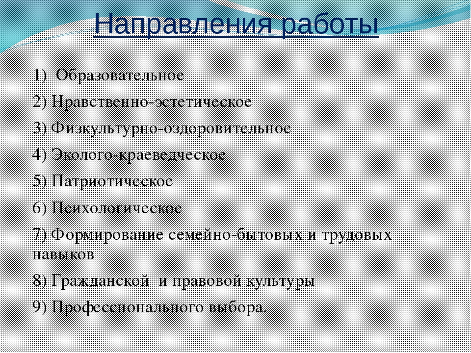 Направления работы 1) Образовательное 2) Нравственно-эстетическое 3) Физкульт...