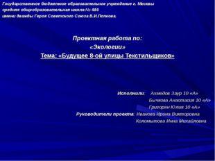 Государственное бюджетное образовательное учреждение г. Москвы средняя общео