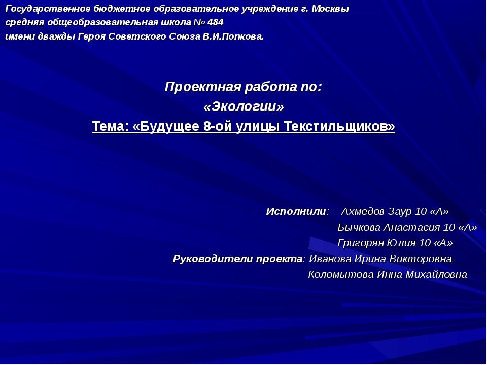 Государственное бюджетное образовательное учреждение г. Москвы средняя общео...