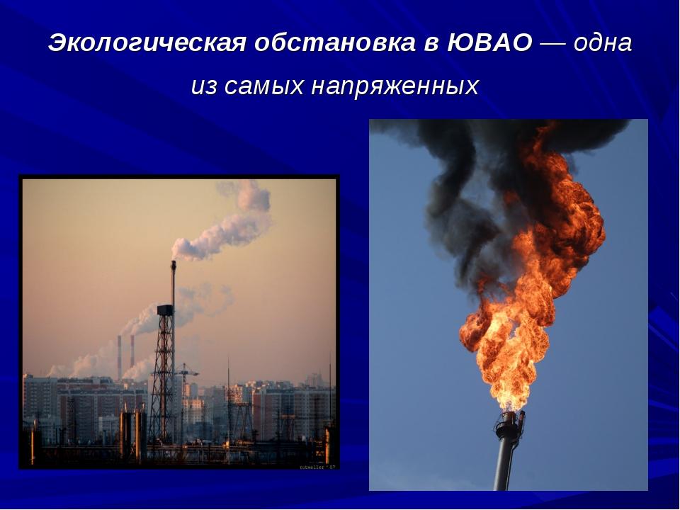 Экологическая обстановка в ЮВАО— одна из самых напряженных