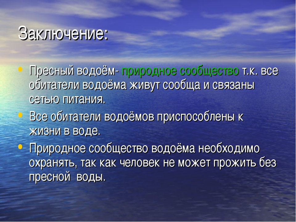 Заключение: Пресный водоём- природное сообщество т.к. все обитатели водоёма ж...