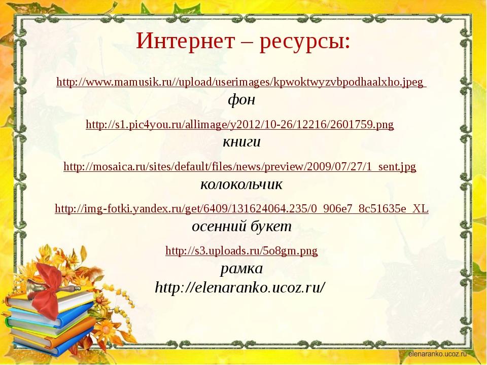 Интернет – ресурсы: http://www.mamusik.ru//upload/userimages/kpwoktwyzvbpodha...