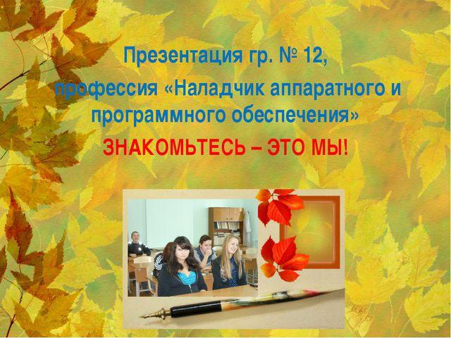 Презентация гр. № 12, профессия «Наладчик аппаратного и программного обеспече...