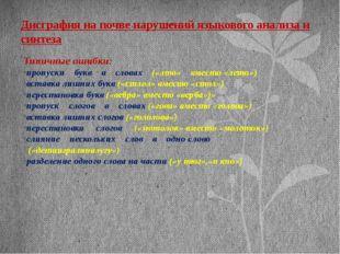 Дисграфия на почве нарушений языкового анализа и синтеза Типичные ошибки: про