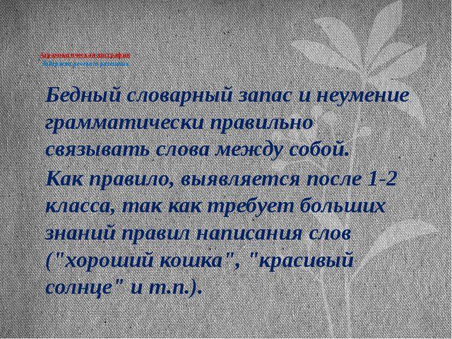 Аграмматическая дисграфия Задержка речевого развития Бедный словарный запас...