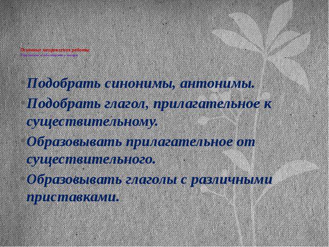 Основные направления работы: Уточнение и обогащение словаря Подобрать синони...