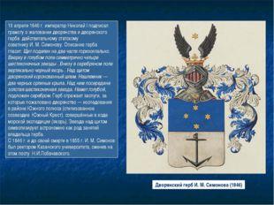 19 апреля 1846г. императорНиколай Iподписал грамотуо жалованиидворянства