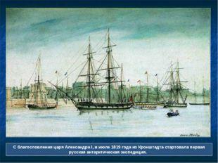 С благословления царя Александра I, в июле 1819 года из Кронштадта стартовала