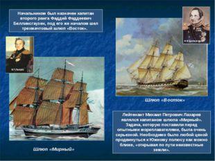 Лейтенант Михаил Петрович Лазарев являлся капитаном шлюпа «Мирный». Задача, к