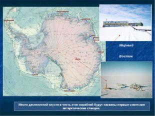Много десятилетий спустя в честь этих кораблей будут названы первые советские