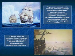 27 января 1820 г. они пересекли Южный полярный круг и на следующий день подош