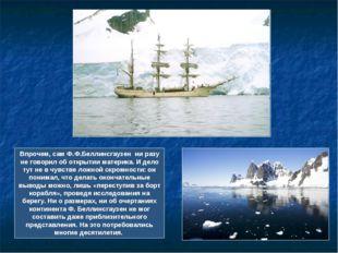 Впрочем, сам Ф.Ф.Беллинсгаузен ни разу не говорил об открытии материка. И дел