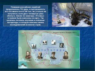 Плавание российских кораблей продолжалось 751 день, и протяженность его соста
