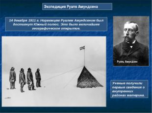 Экспедиция Руаля Амундсена 14 декабря 1911 г. Норвежцем Руалем Амундсеном был