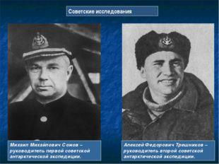 Михаил Михайлович Сомов – руководитель первой советской антарктической экспед
