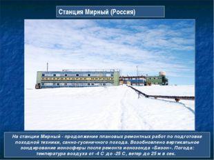 Станция Мирный (Россия) На станции Мирный - продолжение плановых ремонтных ра
