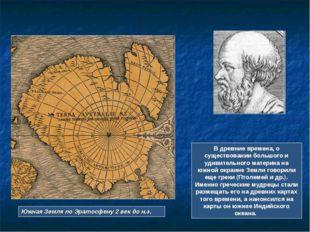 В древние времена, о существовании большого и удивительного материка на южной