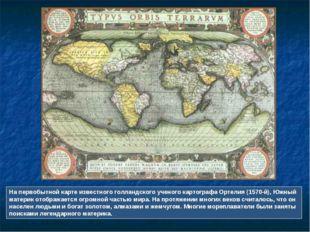 На первобытной карте известного голландского ученого картографа Ортелия (1570