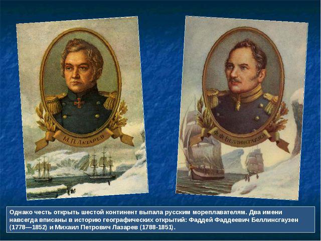 Однако честь открыть шестой континент выпала русским мореплавателям. Два имен...