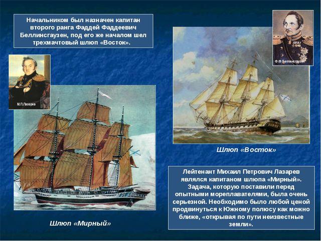 Лейтенант Михаил Петрович Лазарев являлся капитаном шлюпа «Мирный». Задача, к...